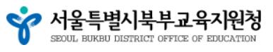 서울특별시북부교육지원청